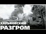 Алексей Исаев Харьковская операция 1942 года, или Вторая битва за Харьков
