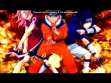 С моей стены под музыку Наруто - Какаси Сакура Саске Наруто (это песня из клипа.) 2013. Picrolla