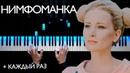 Монеточка - Нимфоманка На пианино Как играть Ноты