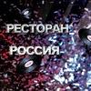 Ресторан Россия г. Луга