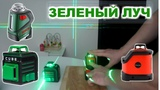 Зеленый Лазерный уровень. ADA CUBE 2-360, Firecore F190G с aliexpress и BOSCH PLL 360