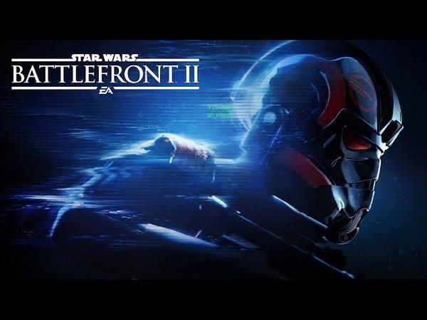 прохождение star wars battle frrront 2 11 часть до конца