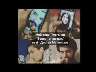 Мейіржан Тұрғанов - Бекер таныстық | сөзі : Дастан Матниязов.
