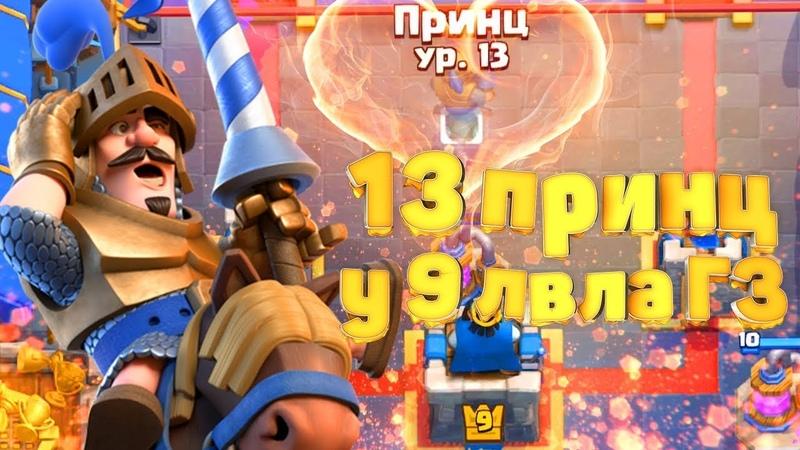 13 принц у 9 лвла в Clash Royale