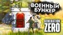 НАШЛИ ШВЕДСКИЙ ВОЕННЫЙ БУНКЕР В GENERATION ZERO 2
