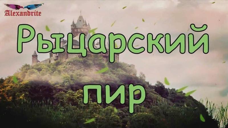 Рыцарский пир_(Обряды, традиции)_Alexandrite_(рус.суб) (РЖЯ)