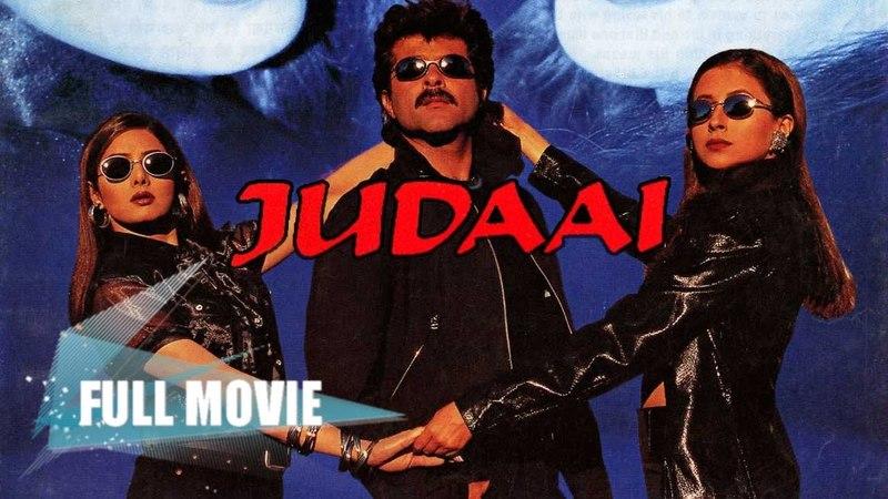 Индийский фильм: Расставание / Judaai (1997) - Анил Капур, Шридеви, Урмила Матондкар