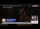 Фанаты Ливерпуля подверглись нападению в Киеве Россия 24