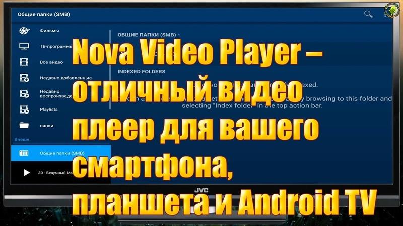 Nova Video Player отличный видео плеер для вашего смартфона планшета и Android TV