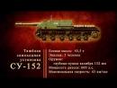 Оружие Победы. Тяжелая самоходная установка СУ-152