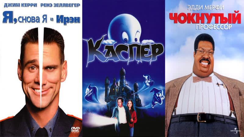 Я, снова я и Ирэн (2000)Каспер (1995)Чокнутый профессор (1996) - перевод VHS