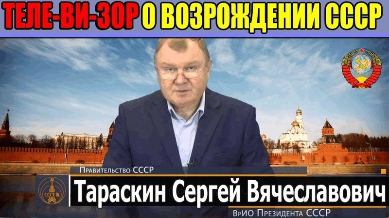 Что делать, когда по ТВ объявят о возрождении СССР (С.В. Тараскин) - 08.11.2018