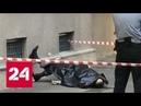 Загадочные обстоятельства гибели топ-менеджера НЛМК - Россия 24