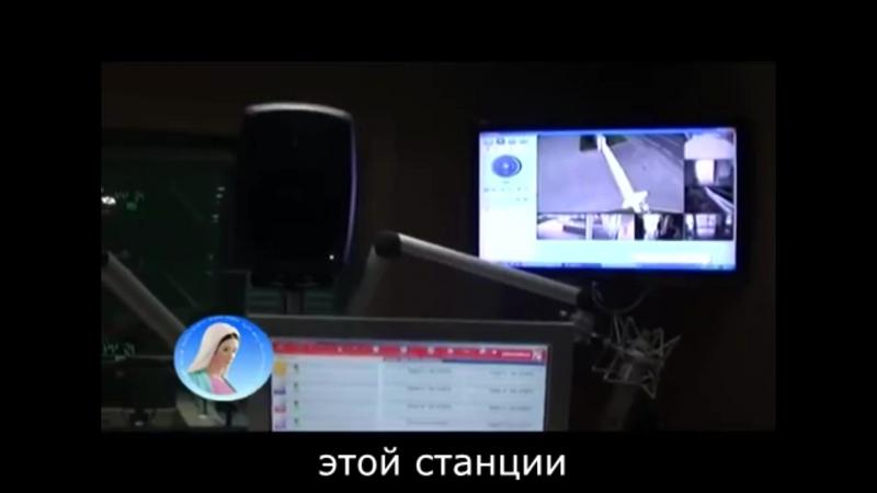 Главный офис Всемирной Семьи Радио Мария