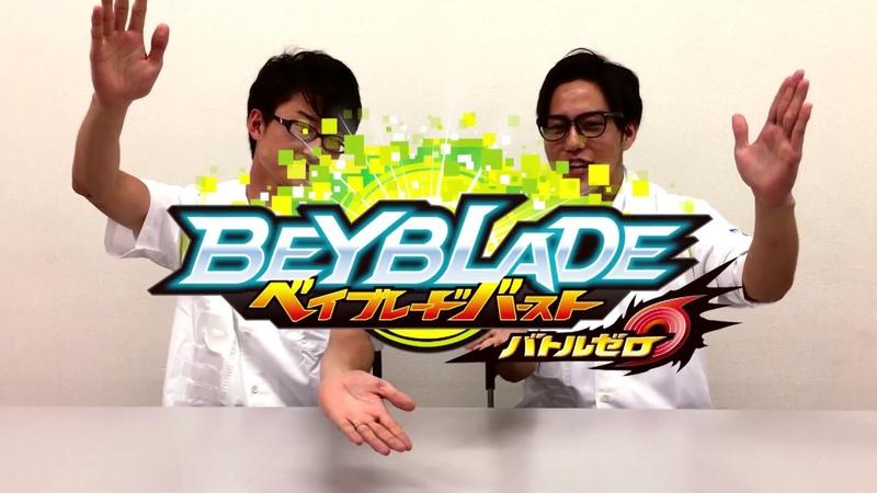【ベイブレードバースト バトルゼロ】ゲーム紹介動画 第1回