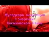 Муладхара медитация с энергией Космического Рэйки (техника+музыка)