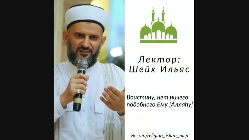 Шейх Ильяс - Воистину, нет ничего подобного Аллаhу. .mp4 (720p).mp4