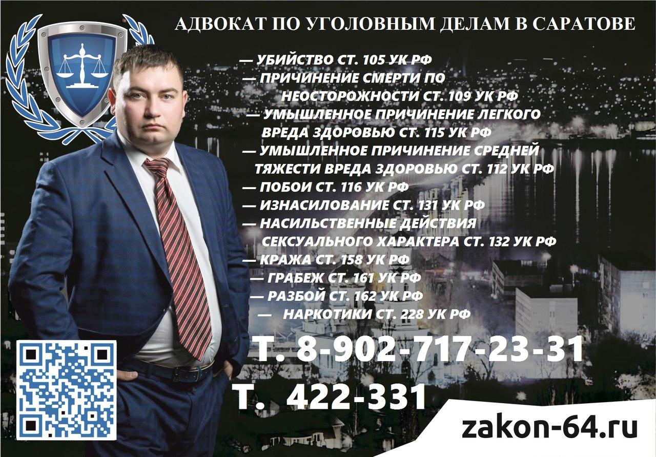 уголовный адвокат саратов
