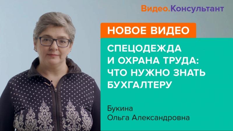 Спецодежда и охрана труда: что нужно знать бухгалтеру, Ольга Букина
