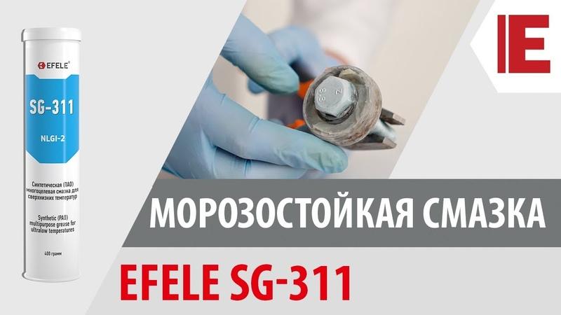 Морозостойкая смазка EFELE SG-311