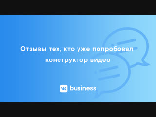 Отзывы о конструкторе видео ВКонтакте