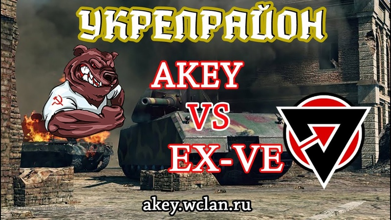 Абсолютный дивизион №26: карта Топь. AKEY vs EX-VE (Exclu$ive)