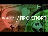 02.07 | ПРО СПОРТ: ЧМ-2018