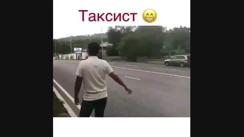 Таксист Такси Прикол Лайфхак