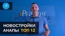 ТОП 12 Новостройки Анапы