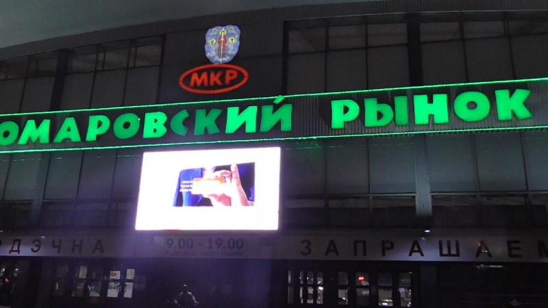 Корпорацию ДомДаРа и Комаровский рынок объединяет РЕКЛАМА