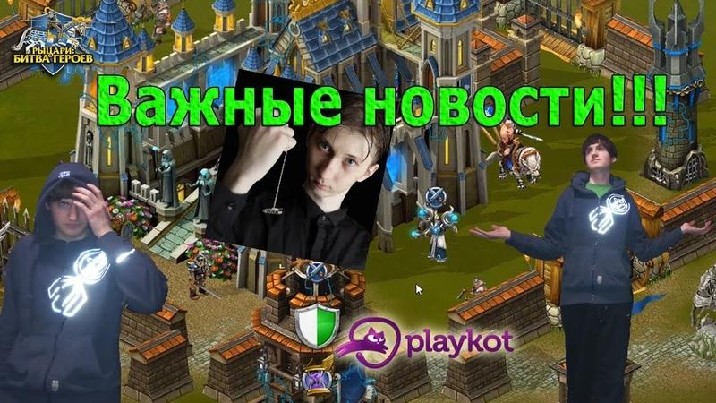 Рыцари Битва Героев:Шок-пушок от Пётр ТВ!/Новости по игре и не только....