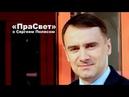 Лукашэнка рэпрэсіямі кажа Пуціну Я свой Лукашенко говорит Путину репрессиями Я свой
