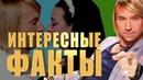 Олег Винник Неизвестные и интересные факты