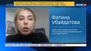 Новости на Россия 24 • Бывшую жену журналиста Али Фируза арестовали в Турции по подозрению в терроризме