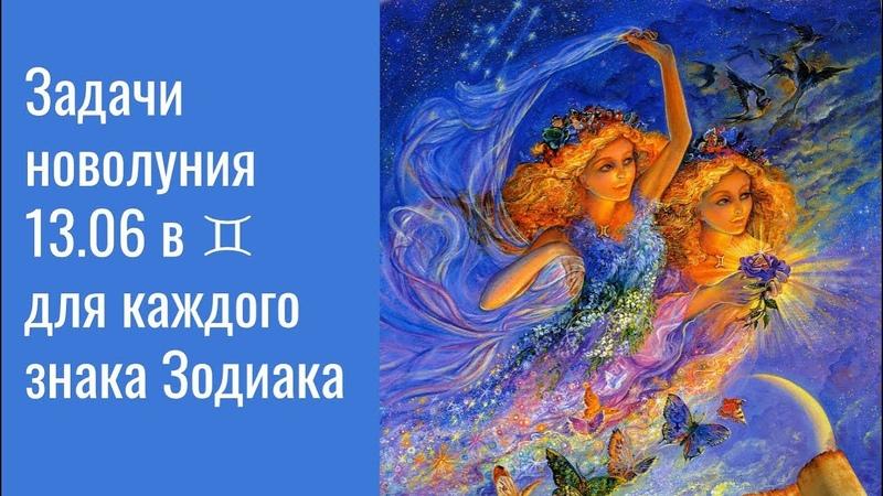 Что несет Шальное новолуние 13 06 в ♊ каждому знаку Зодиака
