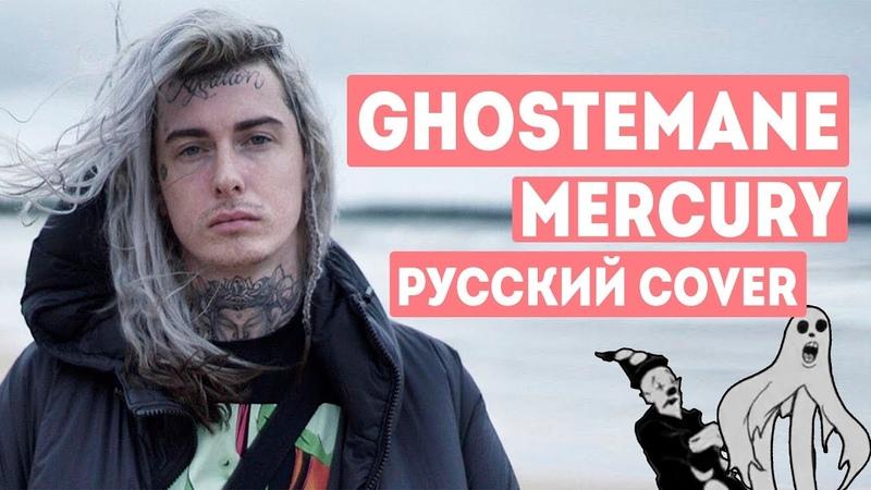 О ЧЕМ ЧИТАЕТ GHOSTEMANE - MERCURY ПЕРЕВОД НА РУССКОМ