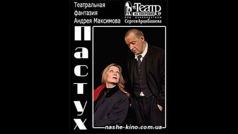 Пастух (Андрей Макимов). Российский государственный Театр на Покровке С. Арцибашева (2000)