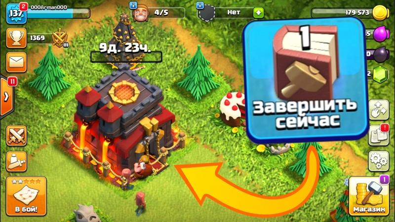 Clash of Clans - Фармим на 11 ТХ 🔴 Донат от 1 Рубля 🔴