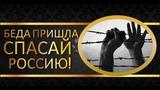 Беда Пришла - Спасай Россию! Русский Рэп