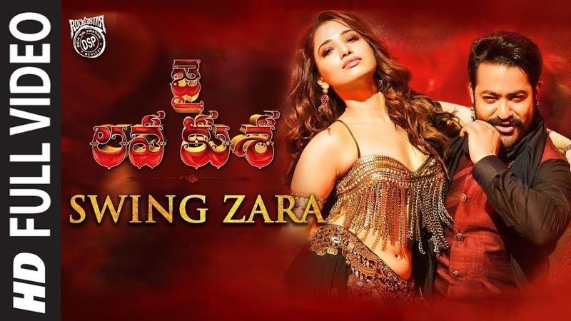 SWING ZARA Full Video Song | Jai Lava Kusa Video Songs | Jr NTR, Tamannaah | Devi Sri Prasad