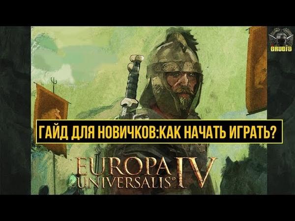 Europa Universalis 4 🔥 ГАЙД ДЛЯ НОВИЧКОВ 🔥