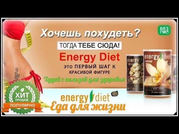 Сбалансированное питание Energy Diet Еда для жизни