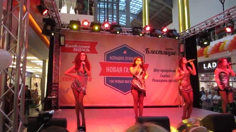 Блестящие - К Экватору (ТРК Балкания Nova, 28.09.2013)