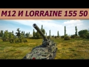 Арта WoT. 3-я отметка на 7-ках M12 и Lorraine 155 mle. 50. Стрим танки.