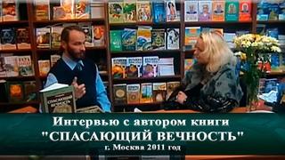 Интервью с автором книги