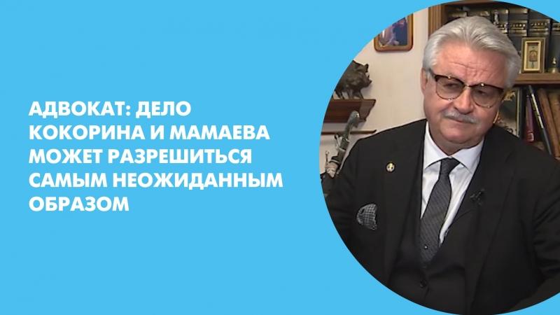 Адвокат: Дело Кокорина и Мамаева может разрешиться самым неожиданным образом