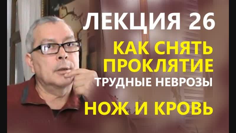 Сглаз и порча при внушении Как снять проклятие ножом Геннадий Винокуров видео