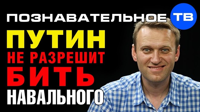 Почему Путин не разрешит Золотову бить Навального (Познавательное ТВ, Артём Войтенков)