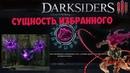 Где достать сущность избранного в Darksiders 3