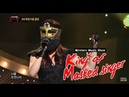 [King of masked singer] 복면가왕 - Use 2 bucket gold lacquer, Luna - Sad Fate 루나 - 슬픈 인연 20150510